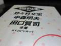 [book]週刊本(28) 「卒業 KYON^2に向かって」