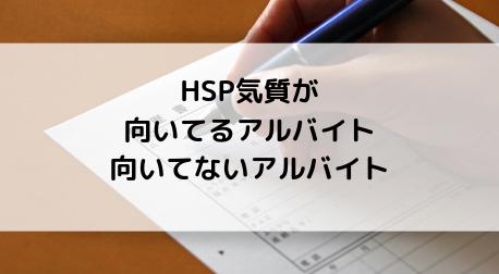 hsp-parttimejob