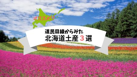 hokkaido-omiyage3