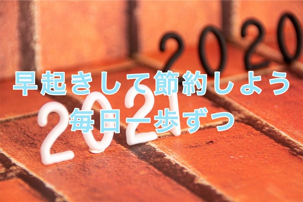 f:id:sue-hirogari:20210112053411j:image