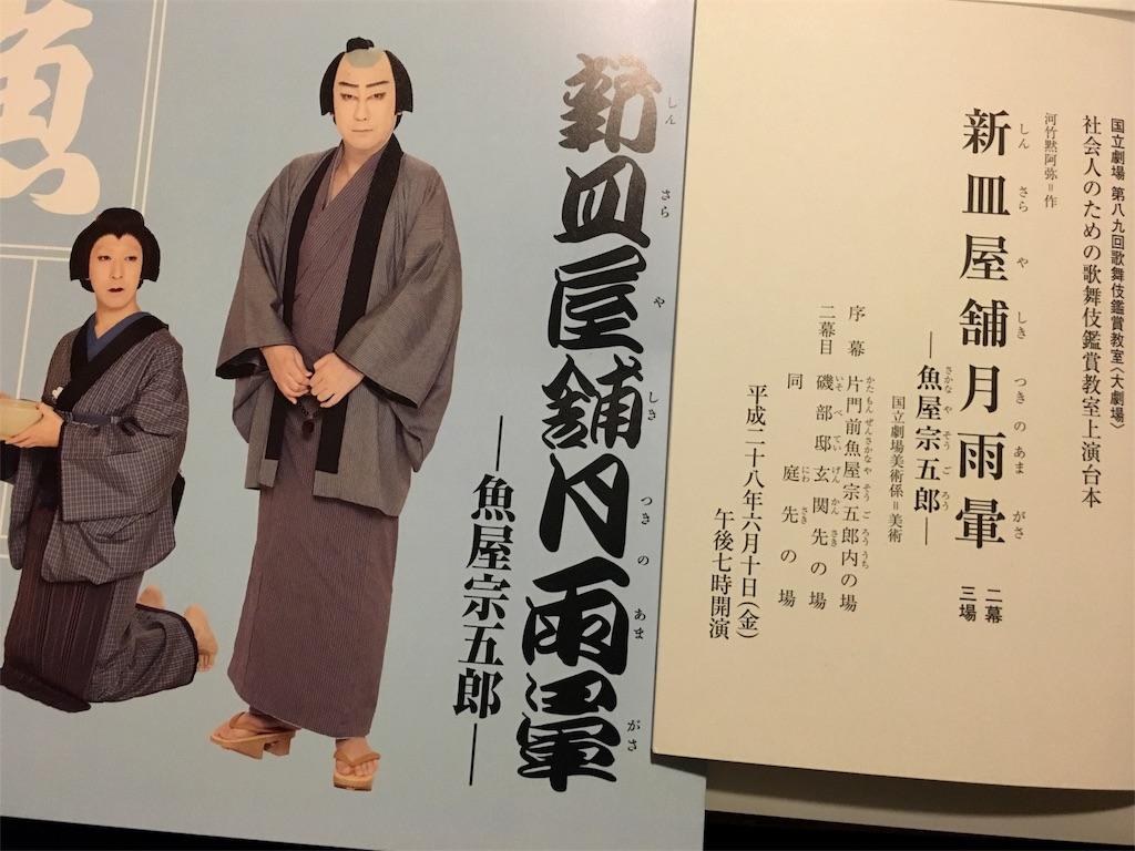 f:id:suehirochan:20160611210919j:plain