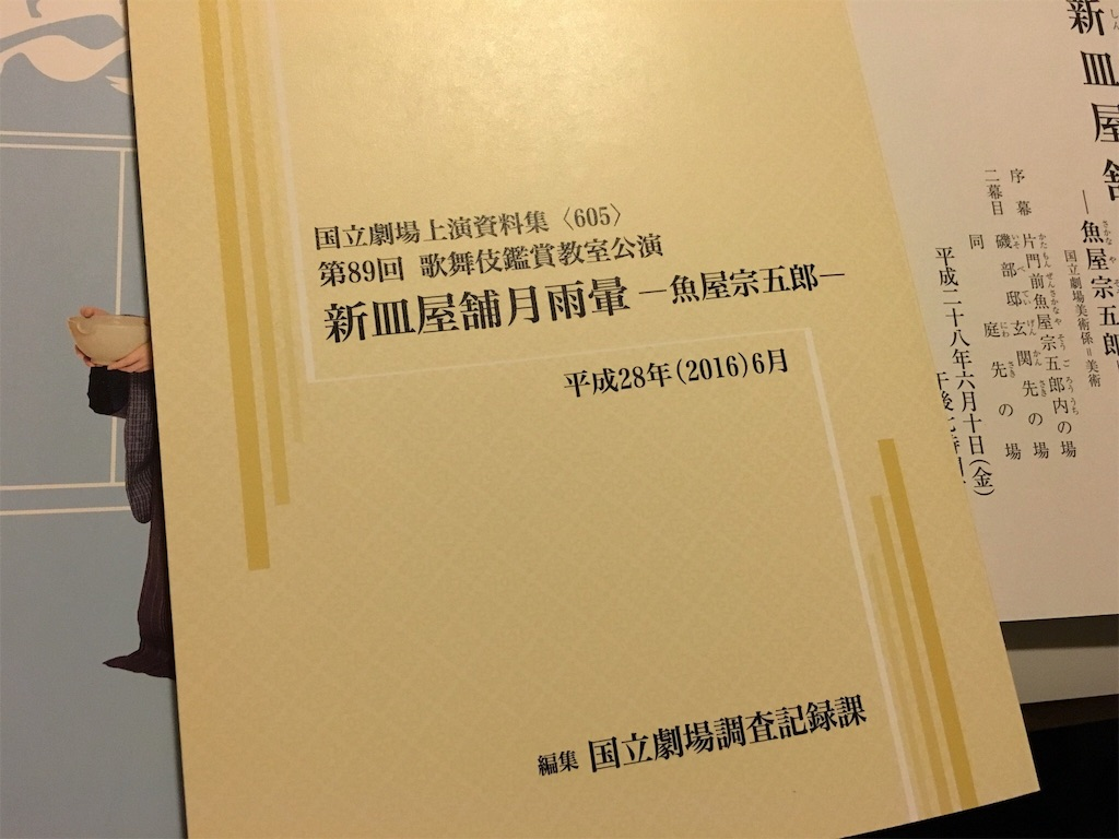 f:id:suehirochan:20160611211042j:plain