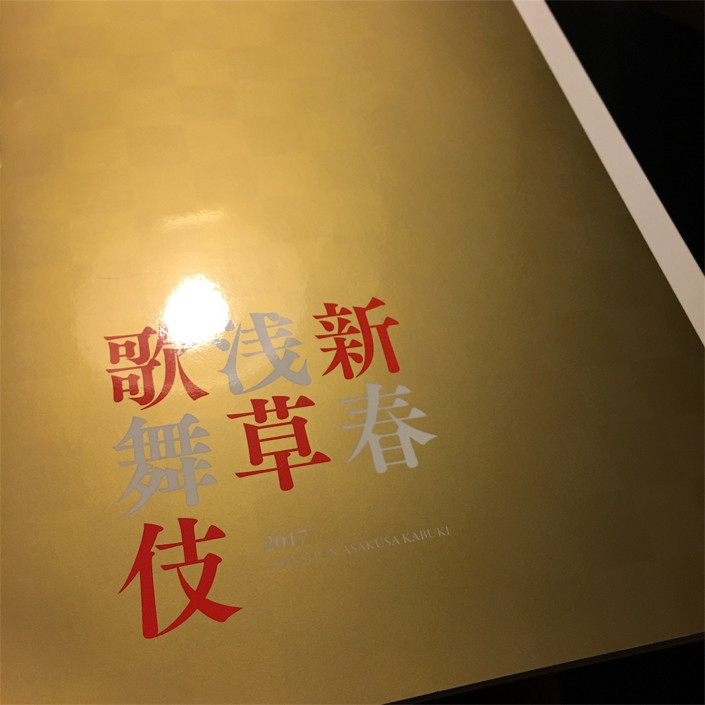 f:id:suehirochan:20170111231941j:image