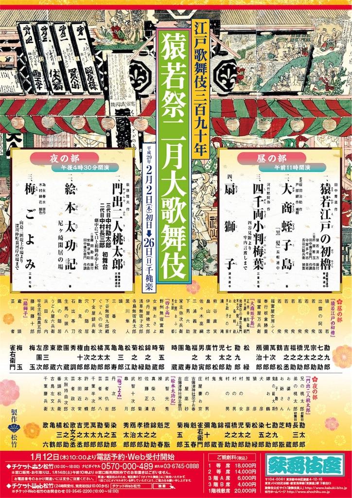 f:id:suehirochan:20170202233558j:image