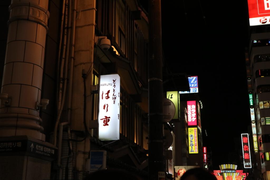 f:id:suehirochan:20170730220548j:plain