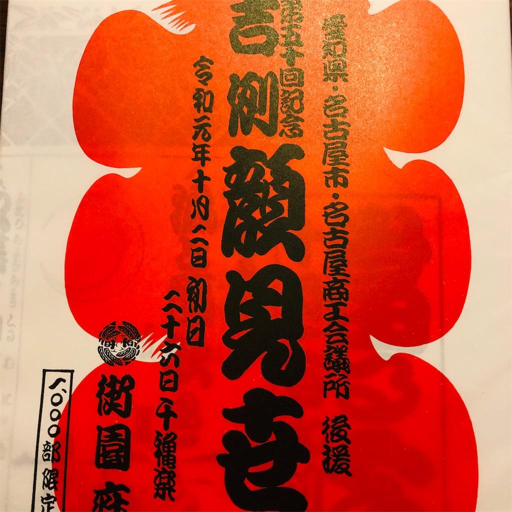 f:id:suehirochan:20191029211721j:plain