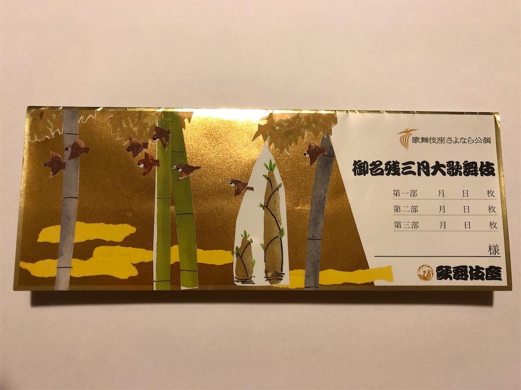 f:id:suehirochan:20200506174316j:image