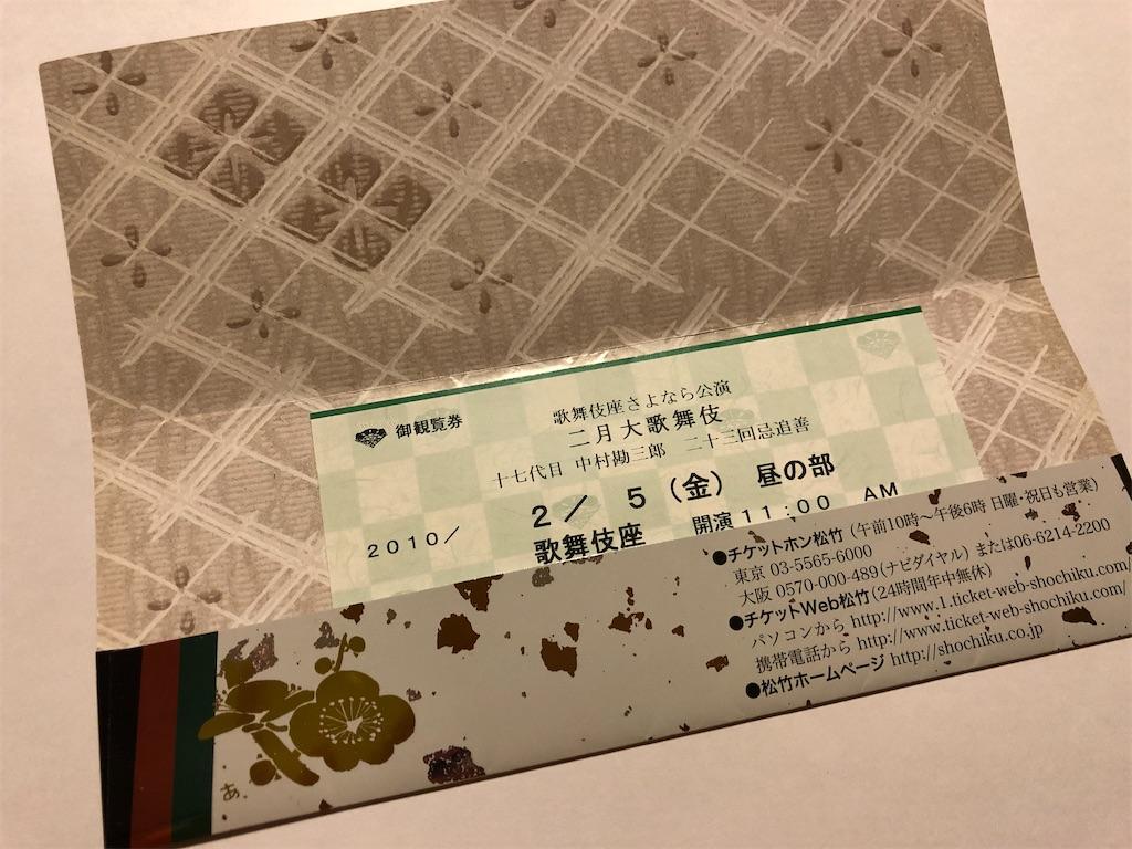 f:id:suehirochan:20200506174342j:image
