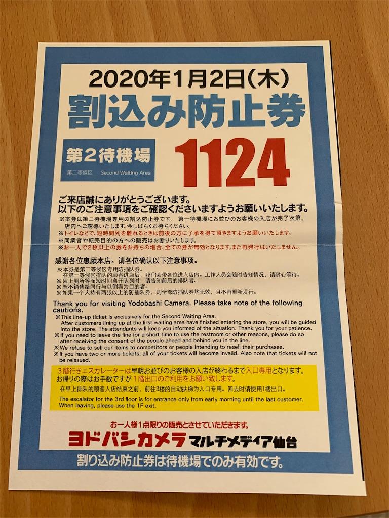 f:id:suenuko:20200102103507j:image
