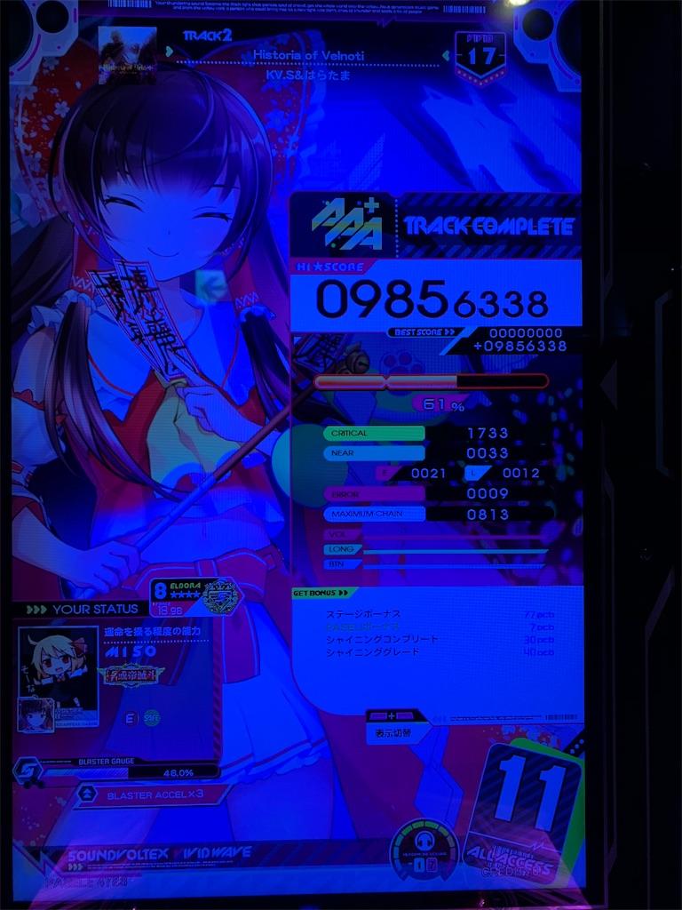 f:id:sugaR_C:20200705011236j:image