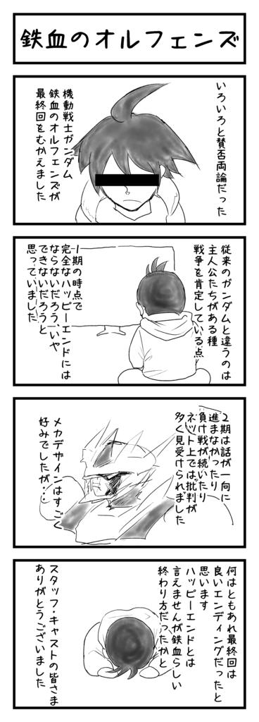f:id:sugaku1go:20170521111116p:plain