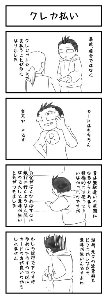 f:id:sugaku1go:20170521124312p:plain