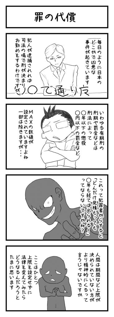 f:id:sugaku1go:20170521125240p:plain