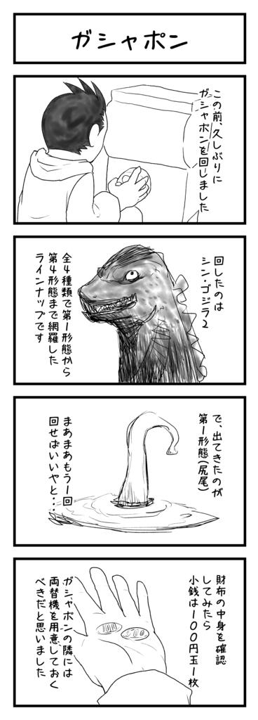f:id:sugaku1go:20170530014713p:plain