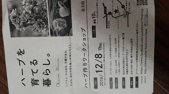 f:id:sugamakiyomasa96:20161119162423j:image