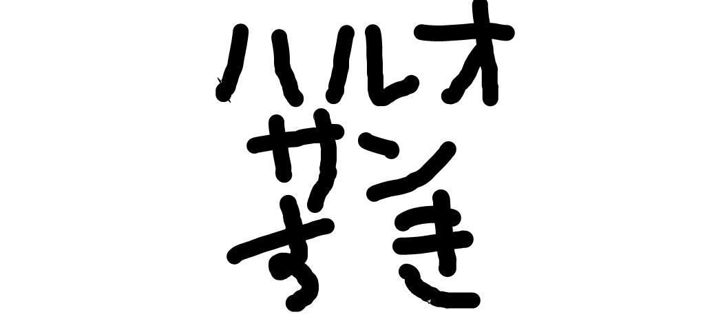 f:id:suganokei:20170916193816p:plain