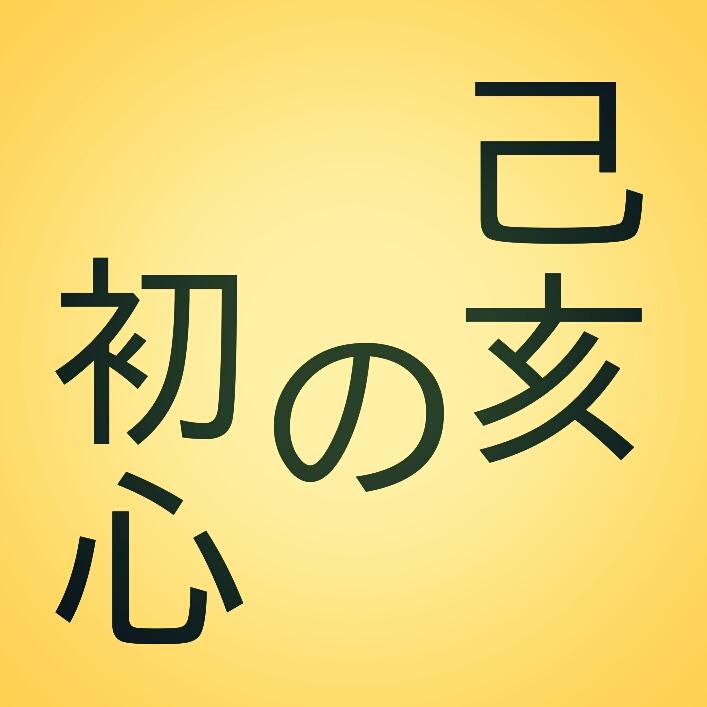 f:id:suganokei:20190112134337j:plain