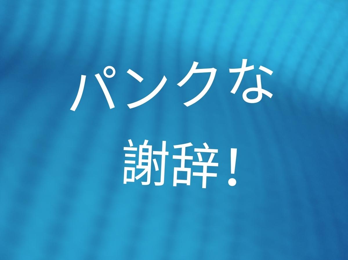 f:id:suganokei:20200326173157j:plain