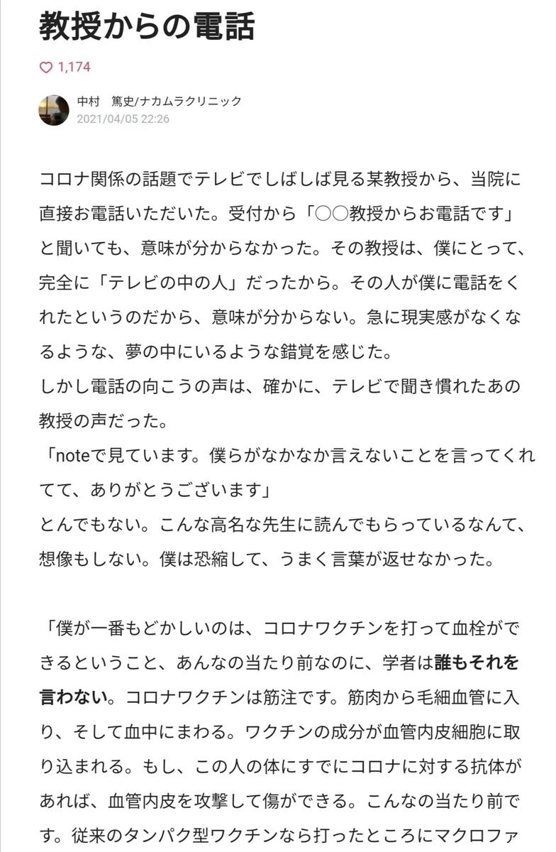 f:id:suganokei:20210407171554j:plain