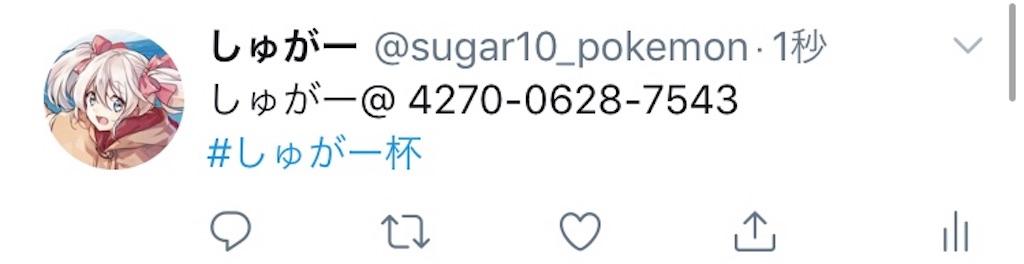 f:id:sugar0606:20190510201745j:image