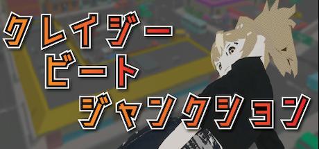 クレイジービートジャンクション_ヘッダ画像