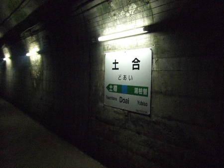 土合駅 プラットホーム