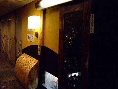 歌舞伎町 - 医食同源 痩身膳