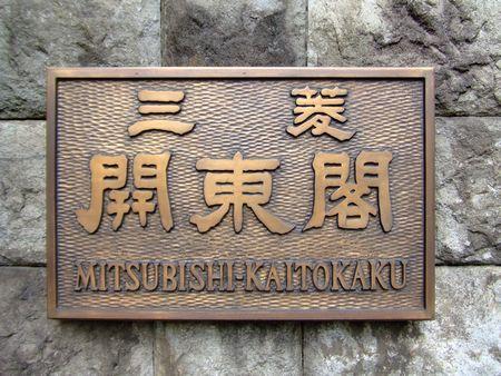 品川にて − 関東閣の看板