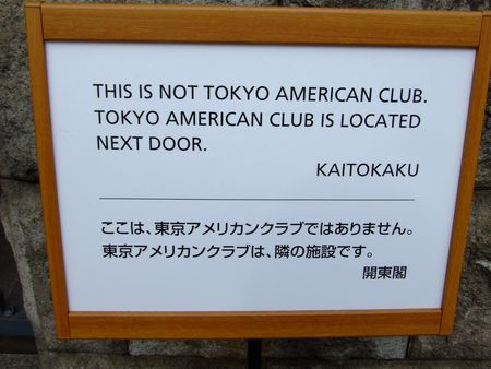 「ここは、東京アメリカンクラブではありません」