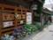箱根にて -とんかつ里久