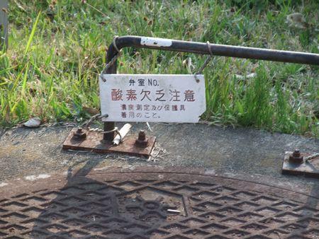 和田堀給水所