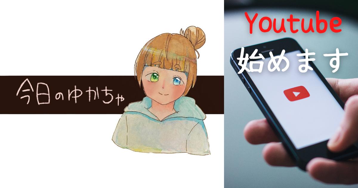 """""""今日のゆかちゃ""""チャンネル誕生の日=小学生の娘がYouTube始めたいって言い出した!="""