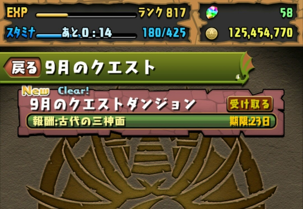 f:id:sugaryo1224:20170907220153j:plain