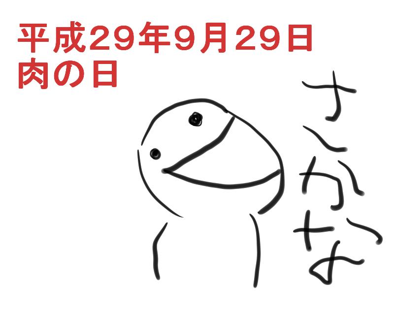 f:id:sugaryo1224:20170929150253j:plain