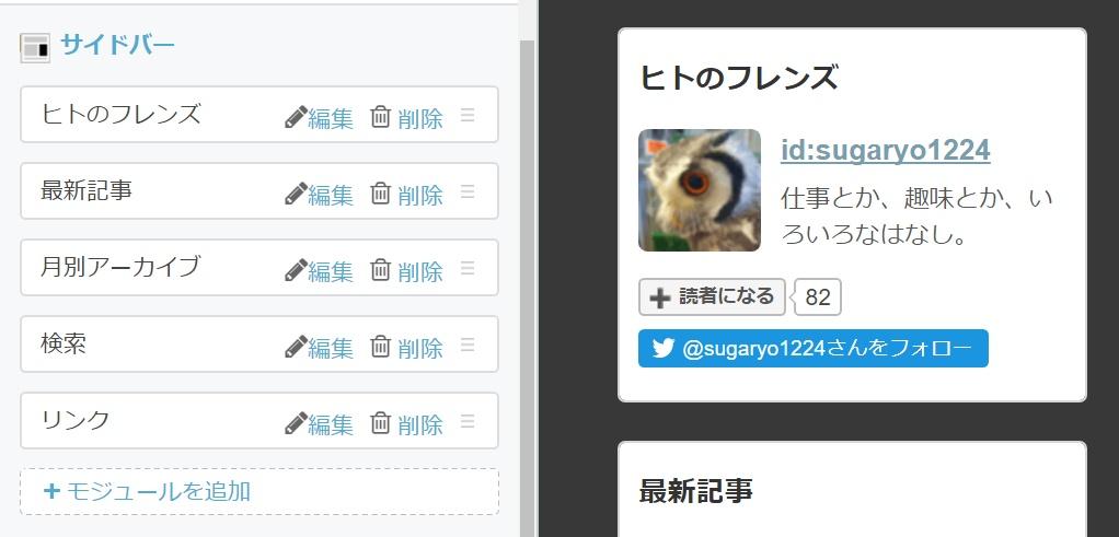 f:id:sugaryo1224:20171010170250j:plain