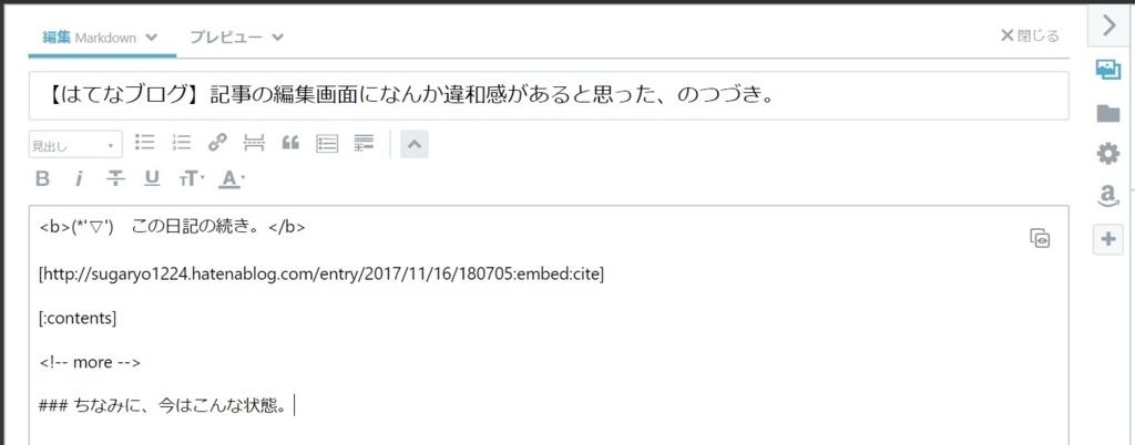 f:id:sugaryo1224:20171117190542j:plain