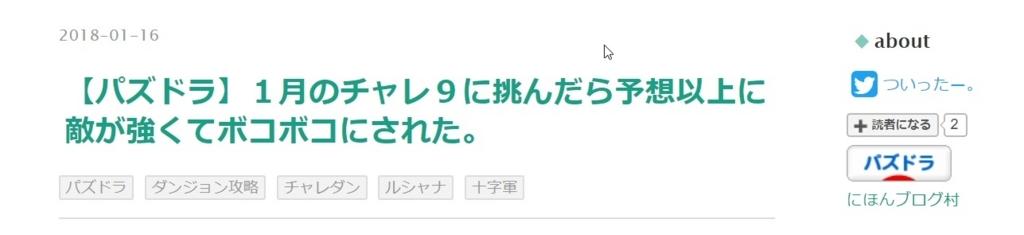 f:id:sugaryo1224:20180116210230j:plain