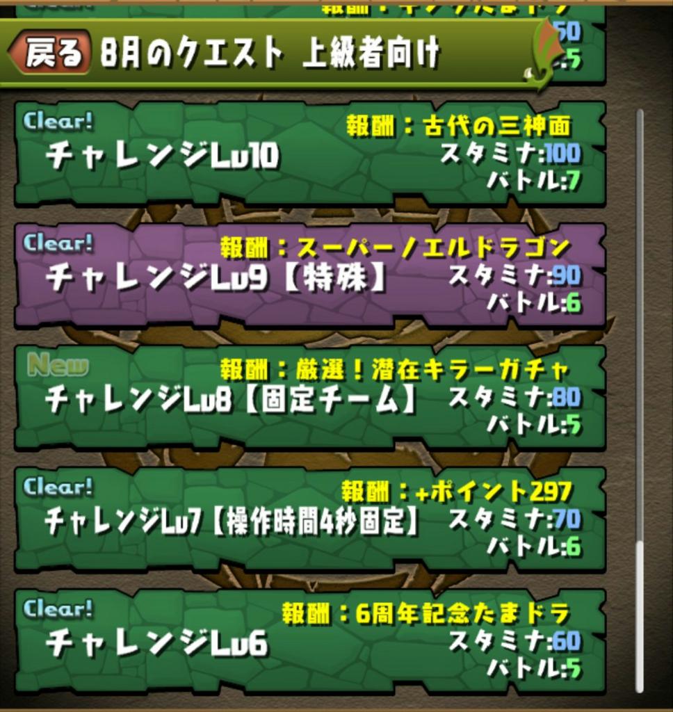 f:id:sugaryo1224:20180818031411j:plain