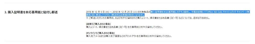 f:id:sugaryo1224:20181216194314j:plain