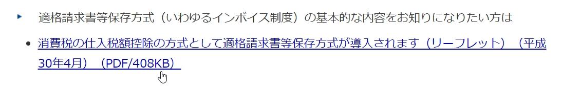 納品書 保存期間 国税庁 pdf