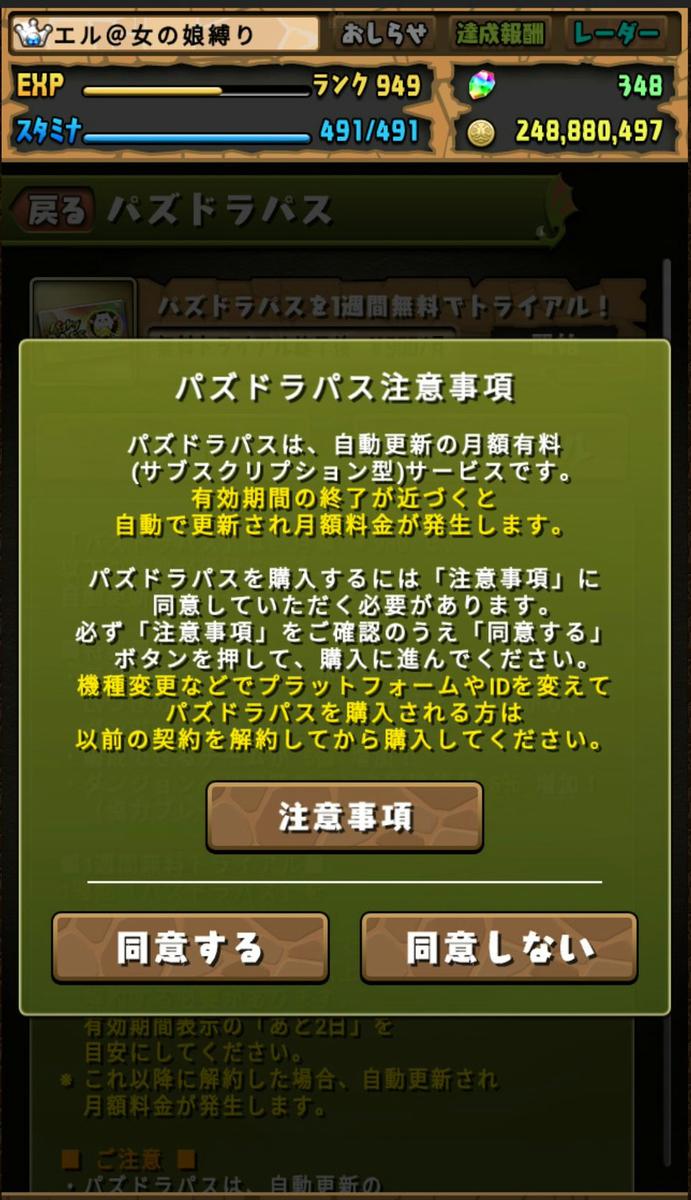 f:id:sugaryo1224:20191205200914j:plain