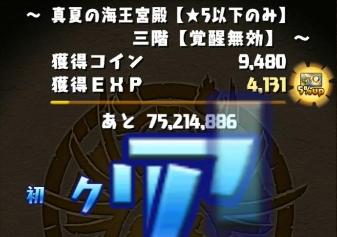 f:id:sugaryo1224:20200809055424j:plain