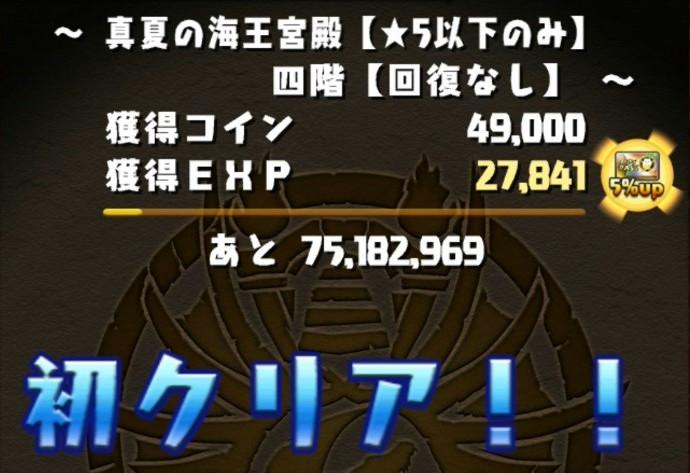 f:id:sugaryo1224:20200809060740j:plain