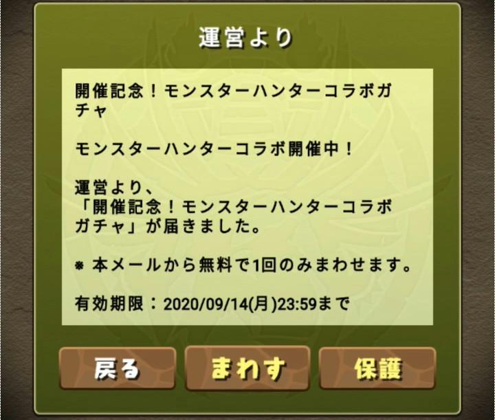 f:id:sugaryo1224:20200902232959j:plain