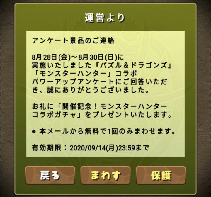 f:id:sugaryo1224:20200903213611j:plain
