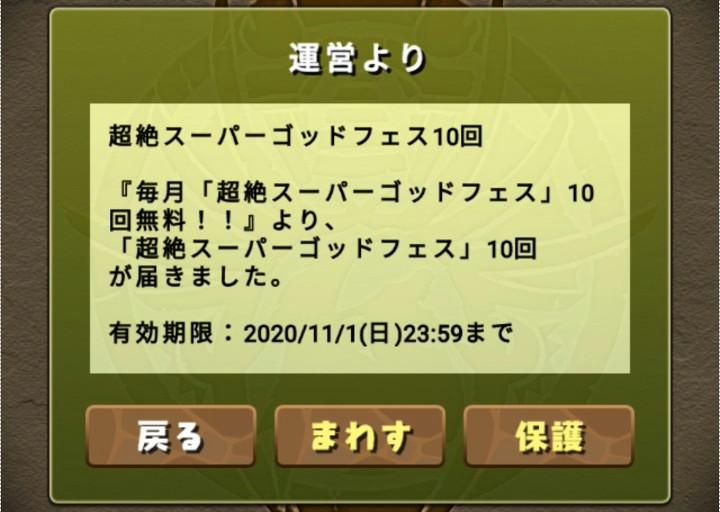 f:id:sugaryo1224:20201002200825j:plain
