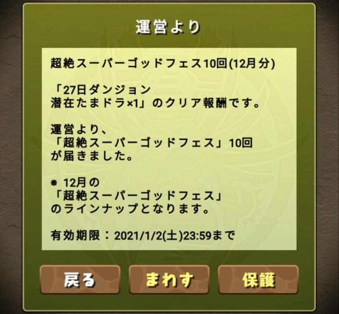 f:id:sugaryo1224:20201227202936j:plain