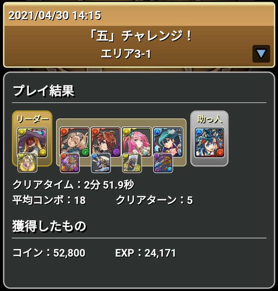 f:id:sugaryo1224:20210430214612j:plain