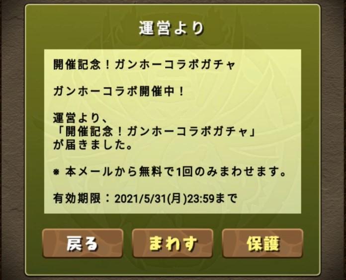 f:id:sugaryo1224:20210519222802j:plain