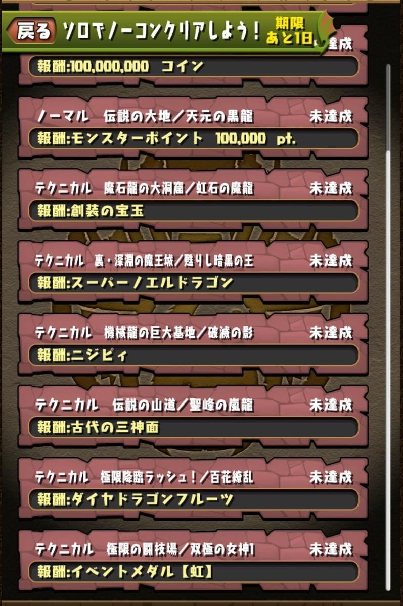 f:id:sugaryo1224:20210620215811j:plain